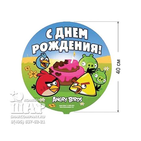 Фольгированный шар «Angry Birds - С днем рождения»