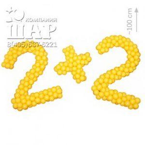 Цифры из шаров 2 + 2