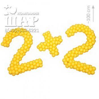 Цифры из шаров «2+2»