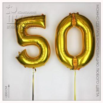 Цифры из шаров «Цифры 50»