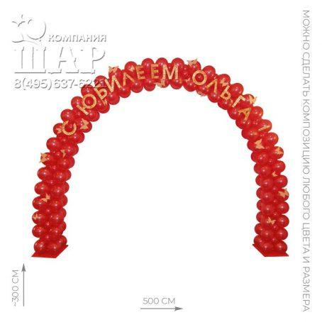 юбилейная арка из шариков