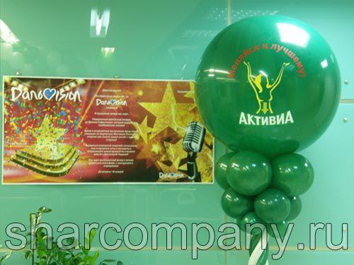 столбик из воздушных шаров с логотипом Активия