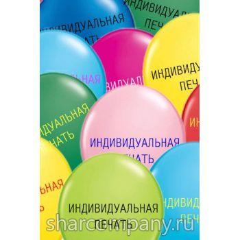 Воздушные шары с индивидуальным текстом