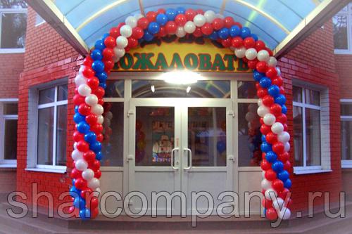 арка на вход в школу