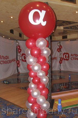 Оформление шарами праздника компании Альфа Страхование