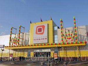 Украшение торгового центра «Золотой Вавилон»