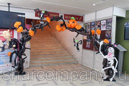 арка из шаров на хэллоуин