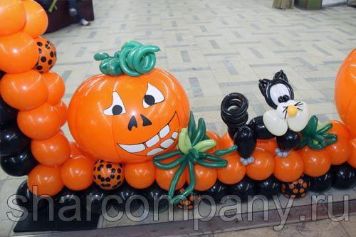 тыквы из шаров на halloween