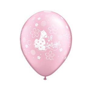 Гелиевые шары - Ура я девочка!!