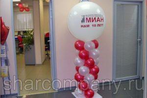 10 лет компании МИАН