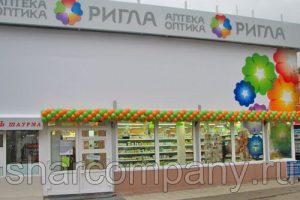 Новая аптека Ригла