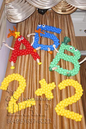 буквы и цифры из шаров