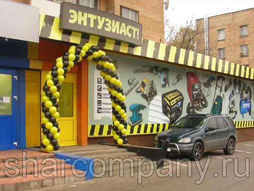 Открытие магазина Энтузиаст