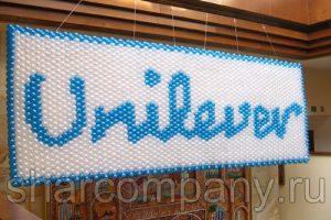 Праздник компании Unilever