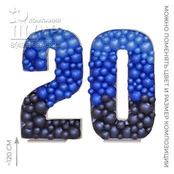 Аэромозаика «Цифры 20»