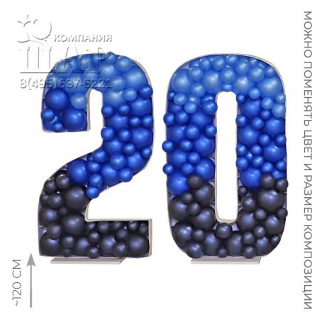 цифры 20 из шаров