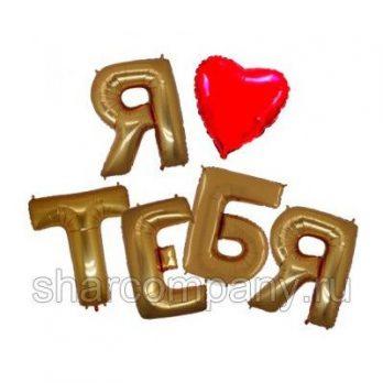 Фольгированные буквы «Я тебя люблю»