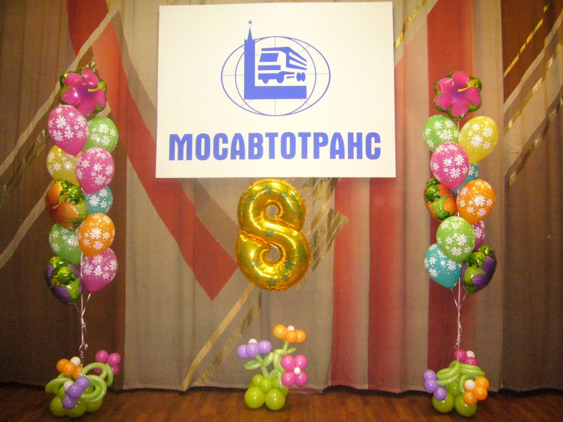 8 марта в Мосавтотранс