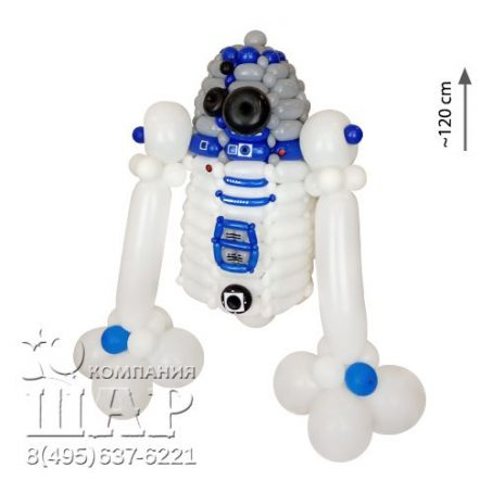 робот Р2Д2