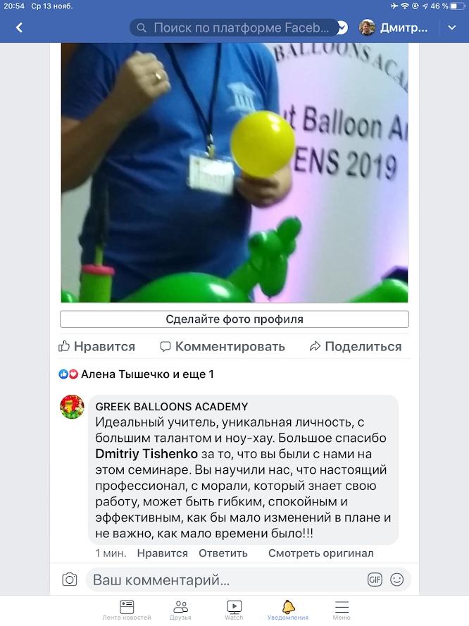 Greek Balloons Academy