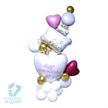 Фигура из шаров «Будь счастлива!»