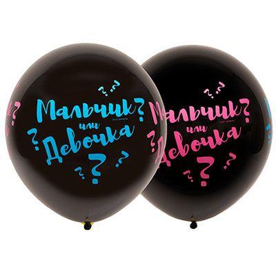 """Большой воздушный шар """"Мальчик или девочка?"""""""