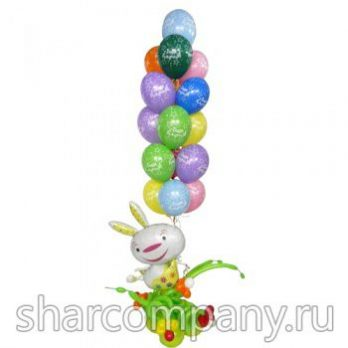 Букет из шаров «С днем рождения зайка»