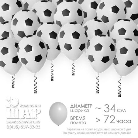 "Гелиевые шары ""Футбол"""