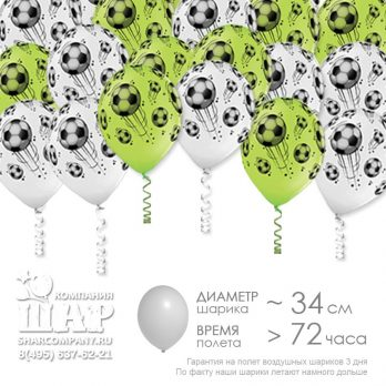 """Гелиевые шары """"Летящие мячи"""""""