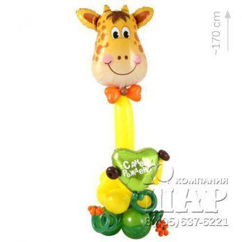 Фигура из шаров «Поздравление жирафа»