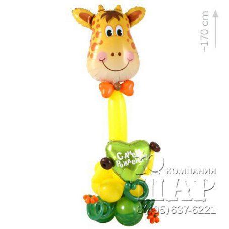 """Фигура из шаров """"Поздравление жирафа"""""""