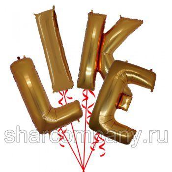 """Буквы из шаров """"Like"""""""
