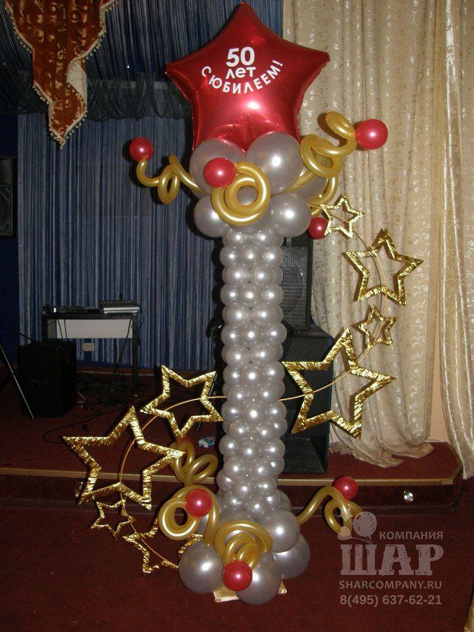 стойка из воздушных шаров