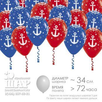 Гелиевые шары «Капитан»
