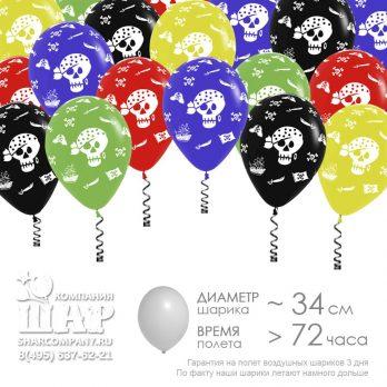 Гелиевые шары «Веселые пираты»