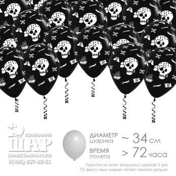 Гелиевые шары «Черная метка»