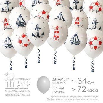 Гелиевые шары «Моряк»