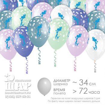 Гелиевые шары «Волшебные русалки»
