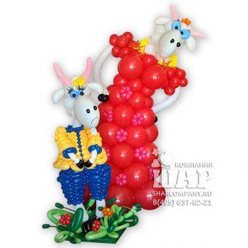 Фигура из шаров «Коза»