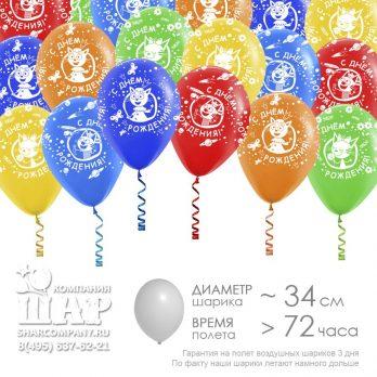 Гелиевые шары «Три Кота — С днем рождения!»