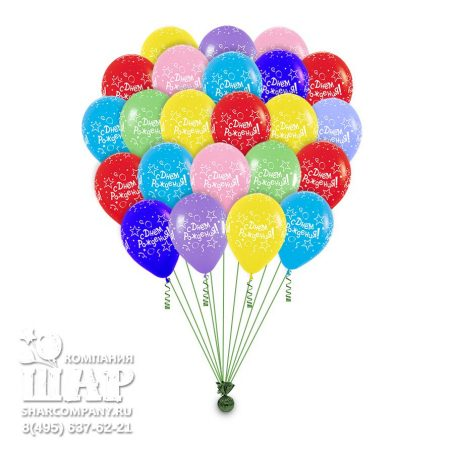 """Гелиевые шары """"С днем рождения"""""""