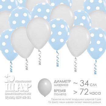 Гелиевые шары «Веселый горошек — голубой»