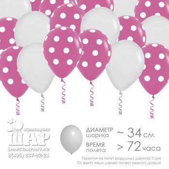 Гелиевые шары «Веселый горошек — розовый»