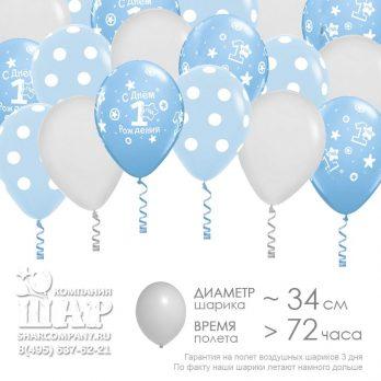 Гелиевые шары «Первый день рождения — мальчик»