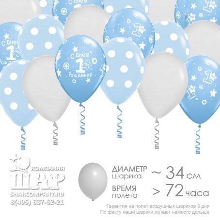 """Гелиевые шары """"Первый день рождения - мальчик"""""""