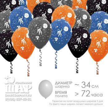 Гелиевые шары «Далекие планеты»