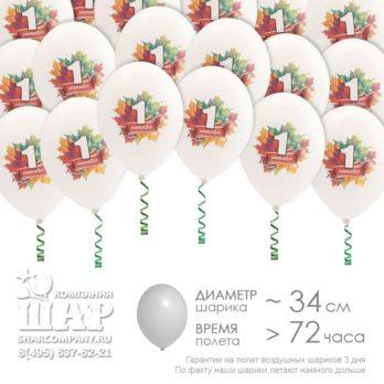 Гелиевые шары «1 сентября»