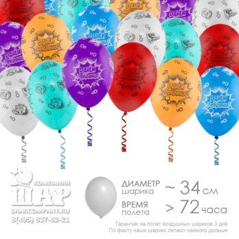 Гелиевые шары «С днем рождения — комиксы»