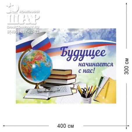 """Баннер """"День Знаний"""
