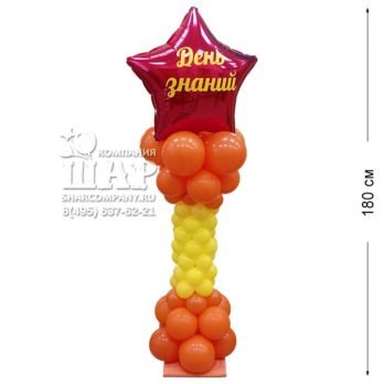 Столбик из шаров «День знаний осенний»